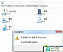 图文研习win10系统新建库提示文件系统错误163109的办法
