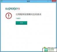 为你win10系统安装卡巴斯基提示程序未安装您的计算机可能被病毒